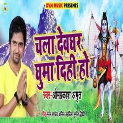 Chala Devghar Ghuma Dihi Ho songs