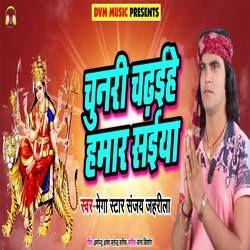 Chunri Chadaihe Hamar Saiyaan songs