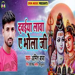 Dawaiya Lawa E Bhola Ji songs