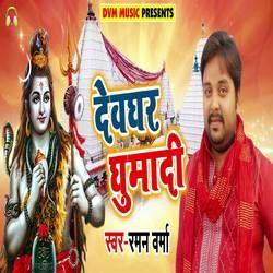 Devghar Ghumadi songs
