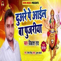 Duare Pe Aail Ba Pujriya songs