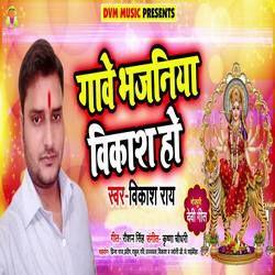 Gawe Bhajaniya Vikash Ho songs