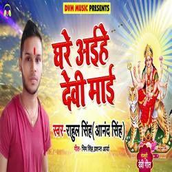 Ghare Aaihe Devi Maai songs