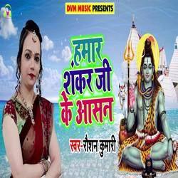 Hamar Shankar Ji Ke Aasan songs