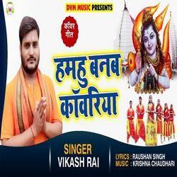 Hamhu Bnab Kanwaria songs