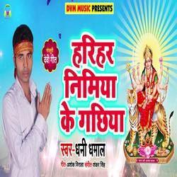 Harihar Nimiya Ke Gachiya songs