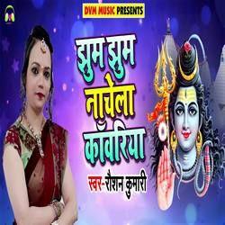 Jhum Jhum Nachela Kanwaria songs