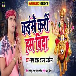 Kaise Kar Hum Bida songs