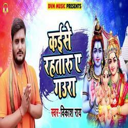 Kaise Rahtaru Ae Gaura songs