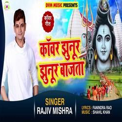 Kanwar Jhunur Jhunur Bajata songs