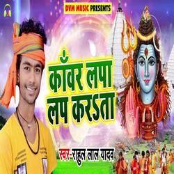 Kanwar Lapa Lap Karta songs