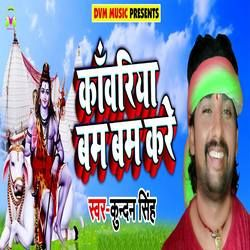Kanwaria Bam Bam Kare songs
