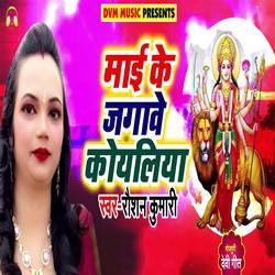 Mai Ke Jagave Koyaliya songs
