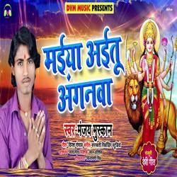 Maiya Aaitu Anganwa songs