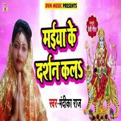 Maiya Ke Darshan Kala songs