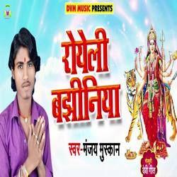 Royeli Bajhiniya songs