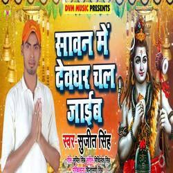Sawan Me Devghar Chal Jayib songs