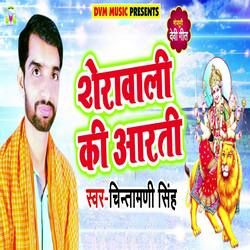Sherawali Ki Aarti songs