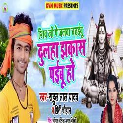 Shiv Ji Pe Jalwa Chadaibu Dulha Jhakas Paibu Ho songs