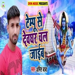 Tempu Se Devghar Chal Jayib songs