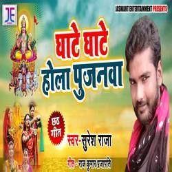 Ghate Ghate Hola Pujanwa songs