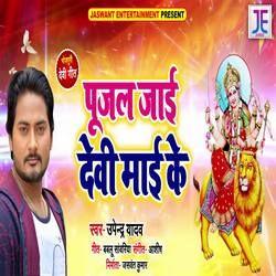 Pujal Jayi Devi Maai Ke songs