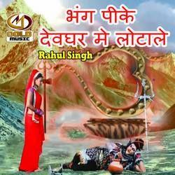 Bhang Pike Devghar Me Lotaile songs