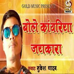 Bole Kawariya Jaykara songs