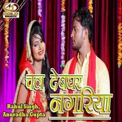 Chala Devghar Nagriya songs
