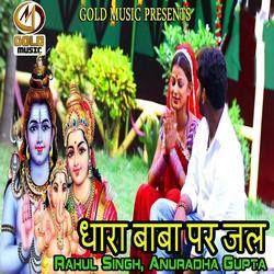 Dhara Baba Par Jal songs