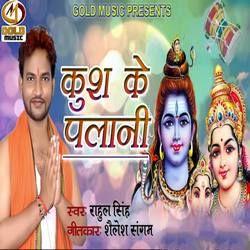 Kush Ke Palani songs