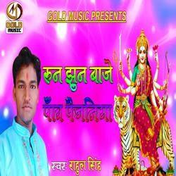 Run Jhun Baje Paw Payjaniya songs