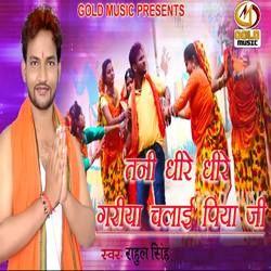Tani Dhere Dhere Gariya Chalai Piya Ji songs
