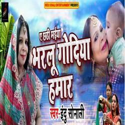 Ae Chhathi Maiya Bharlu Godiya Hamar songs