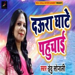 Daura Ghate Pahuchai songs