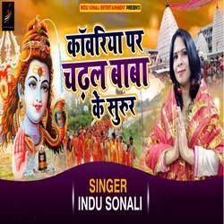 Kanwariya Par Chadal Baba Ke Surur songs