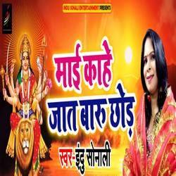 Maai Kaahe Jaat Baaru Chhod songs