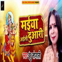 Maiya Aaily Duari songs