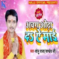 Achara Odha Da Ae Maai songs