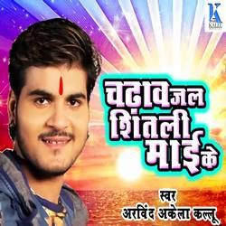 Chadav Jal Sheetali Mayi Ke songs
