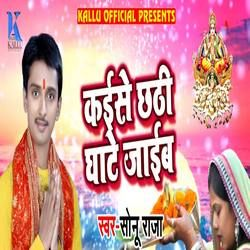 Kaise Chhathi Ghaate Jaaib songs