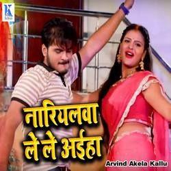 Nariyalwa Lele Aaiha songs