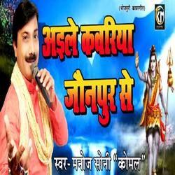 Aile Kawariya Jaunpur Se songs