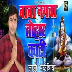 Baba Nagva Tohar Kaati songs