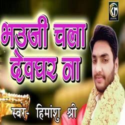 Bhauji Chala Devghar Na songs
