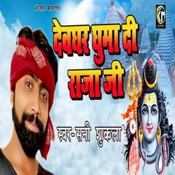 Devghar Ghuma Di Raja Ji songs
