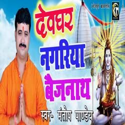 Devghar Nagariya Bejnath songs