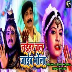 Naihar Chal Jaib Bhola songs