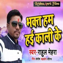 Bhakt Hum Hae Kaali Ke songs