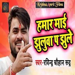 Hamar Mai Jhulwa Pe Jhule songs